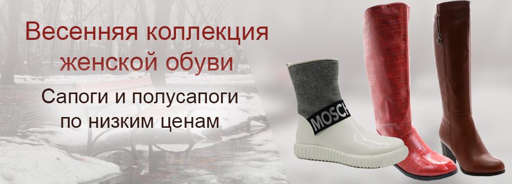 obuv-dlya-jenshin-vesna-1
